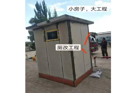 農村廁所革命農村廁改—小房子大工程